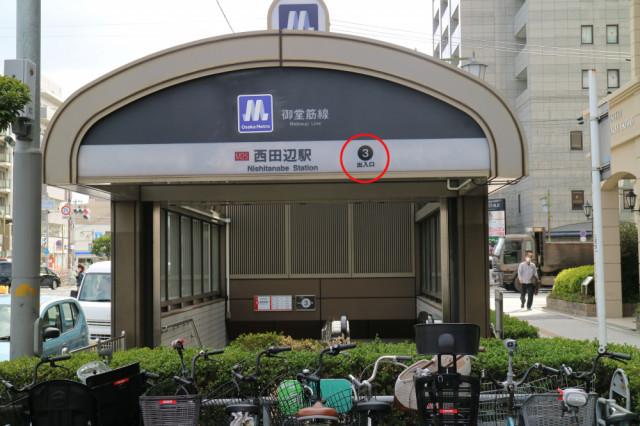 御堂筋線西田辺駅 3番出口