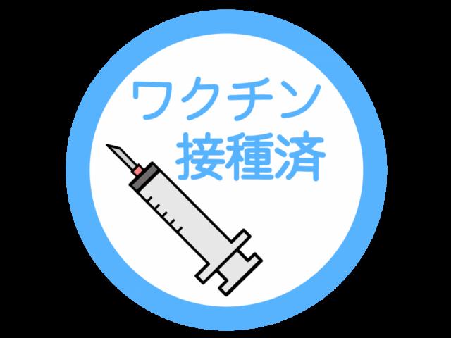 ワクチン接種済