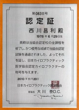 日本カイロプラクティック医学協会(JACM)認定証