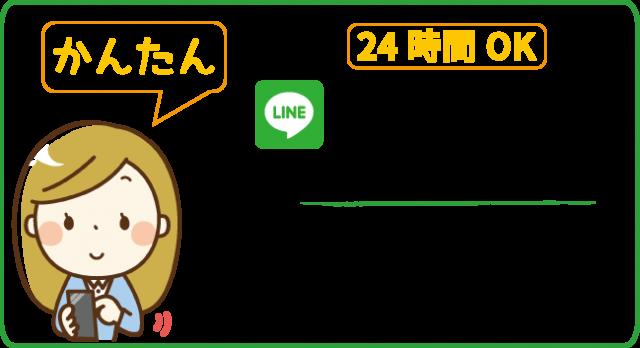 LINEでご予約